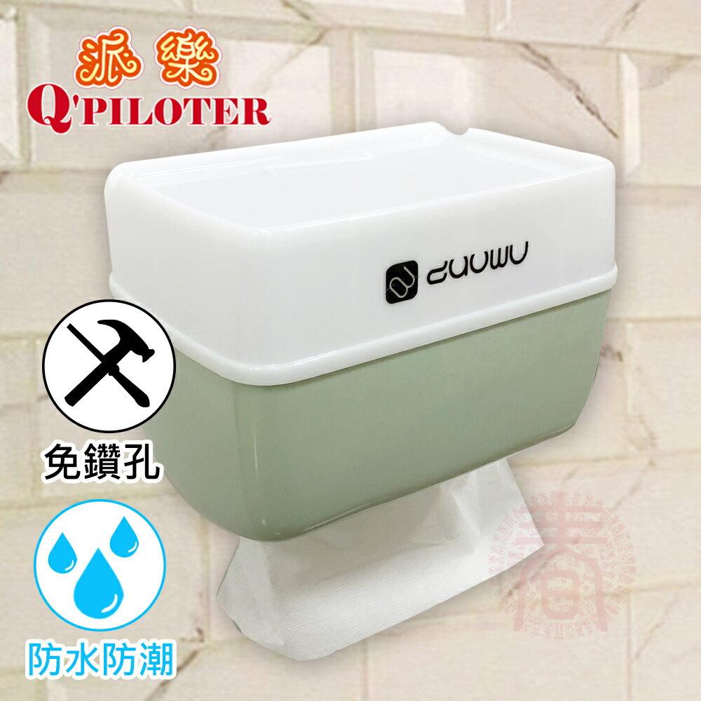 派樂 無痕捲筒型面紙盒架(1入)抽取式衛生紙盒 廚房浴室收納 置物架 收納架 面紙盒 紙巾盒 不留殘膠 免鑽孔鑽洞牆壁