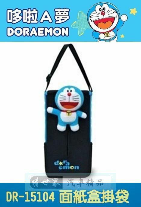 權世界@汽車用品 日本 哆啦A夢 小叮噹 Doraemon 面紙盒套置物袋(可吊掛車內頭枕) DR-15104