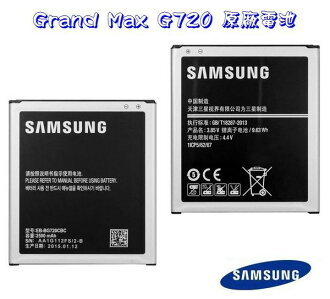 【免運費】【原廠電池】Samsung Galaxy Grand Max G720【EB-BG720CBC】