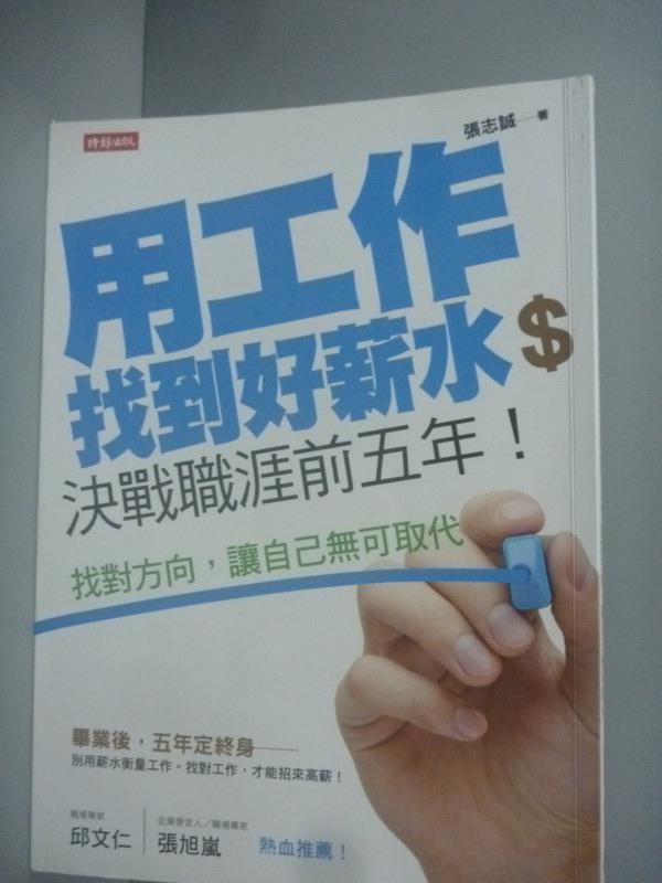 【書寶二手書T1/財經企管_ILK】用工作找到好薪水,決戰職涯前五年!:找對方向_張志誠