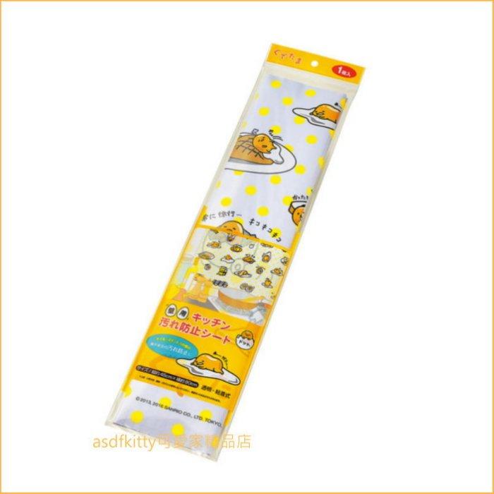 asdfkitty可愛家☆蛋黃哥廚房防油汙壁貼/瓷磚貼紙/牆貼(45*90公分)-日本正版商品