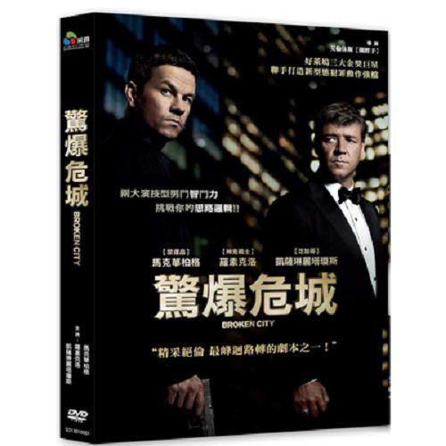 驚爆危城DVD