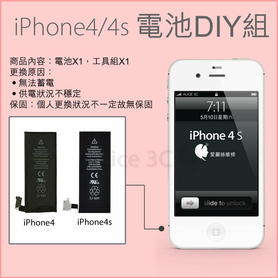 APPLE iPhone 4 / 4S 電池 全新原廠品質【D-OT-020】贈工具組 DIY價 Alice3C