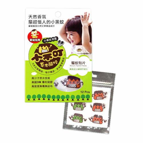 台灣【小不叮】草本驅蚊貼片12枚 (嬰幼用) - 限時優惠好康折扣