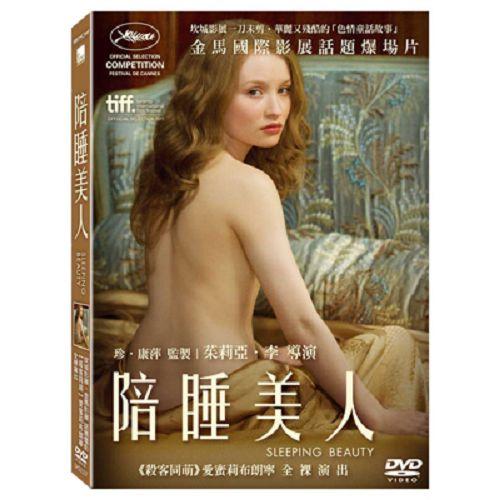 陪睡美人DVD茱莉亞李愛蜜莉布朗寧