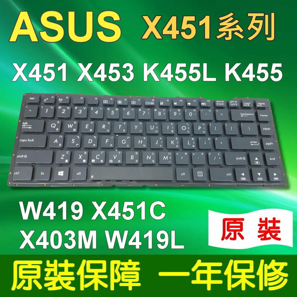 ASUS 華碩 X451 系列 筆電 鍵盤 K450VB X451MV X452 X452C X452CP K455L K455 W419 X403 X403M X451 X451C X451CA X451V X453 W419L