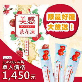 BE SHOP:美感茶花凍-10入組訂購方案15公克包,30包盒(蘋果醋口味)