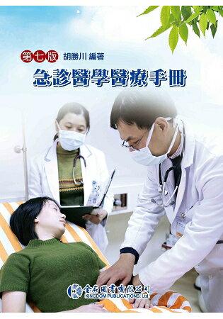 急診醫學醫療手冊(第七版)