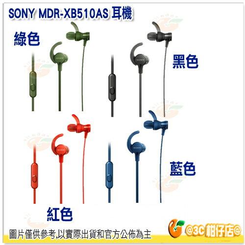 SONY MDR-XB510AS 運動入耳式耳機 公司貨 可水洗 防水 線控 重低音 四色 - 限時優惠好康折扣