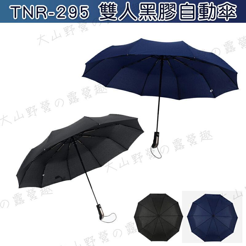 【露營趣】中和安坑 TNR-295 工廠直營 黑膠抗UV雙人自動傘 親子傘 情人傘 雨傘 摺疊傘 晴雨傘 超大傘面