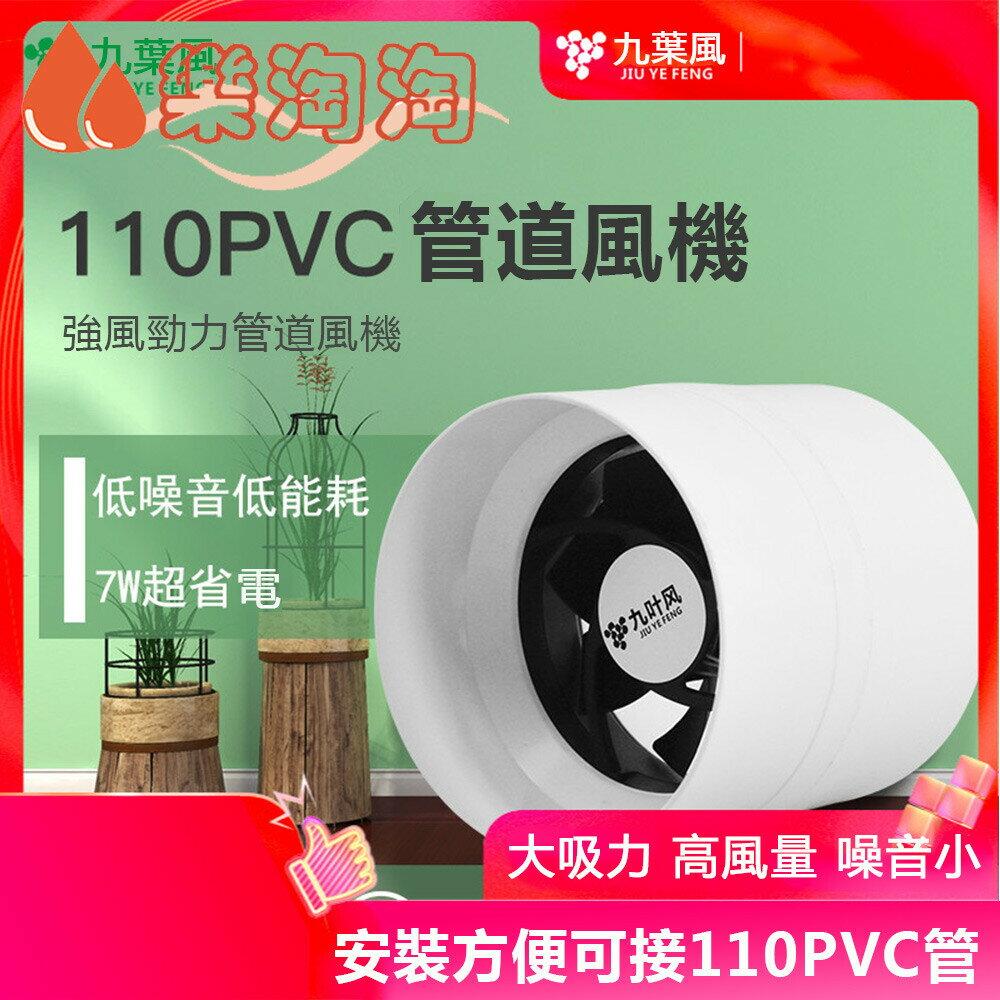 ★台灣現貨1~2天到貨★110V 管道風機 管道排風扇 110pvc管道排風扇 排氣扇 4寸 換氣扇小型 抽風機 排氣扇 0