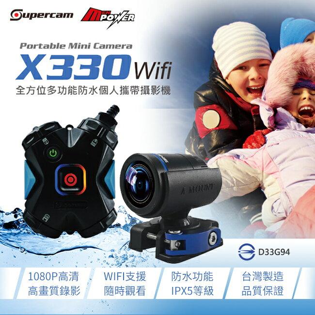 ~禾笙科技~Supercam 獵豹 X330 機車行車記錄器 WIF 防水多 120公分版