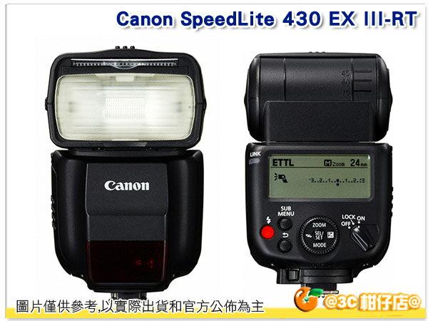 送柔光罩 Canon SpeedLite 430 EX III-RT 閃光燈 430EXIIIRT 彩虹公司貨
