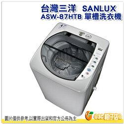 含運含基本安裝 台灣三洋 SANLUX ASW-87HTB 單槽洗衣機 公司貨 6.5KG 小家庭 宿舍 全自動 省水 保固三年 ASW87HTB (全台免運含基本安裝舊機回收)