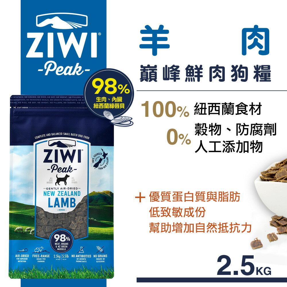 【SofyDOG】ZiwiPeak巔峰 98%鮮肉狗糧 羊肉-2.5KG 0