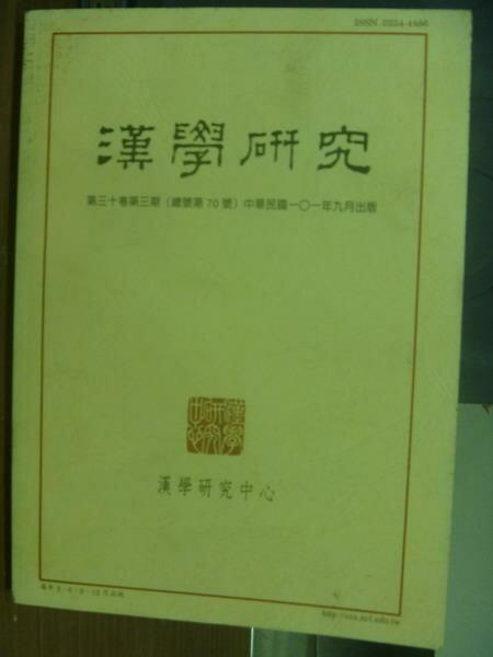 【書寶二手書T6/大學文學_PLO】漢學研究_第30卷第3期