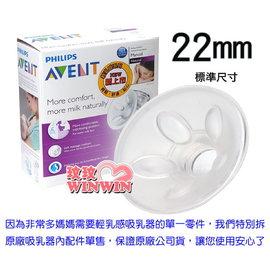 AVENT 吸乳器零件 - 輕乳感 - 手/電動吸乳器專用 - 矽膠按摩護墊 ~ 22mm - 標準尺寸