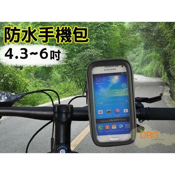 ★衝評價★《SD0167》升級版 4.3~6吋 寶可夢 手機 防水包 防水袋 防水套 腳踏車/自行車//支撐架/手機座