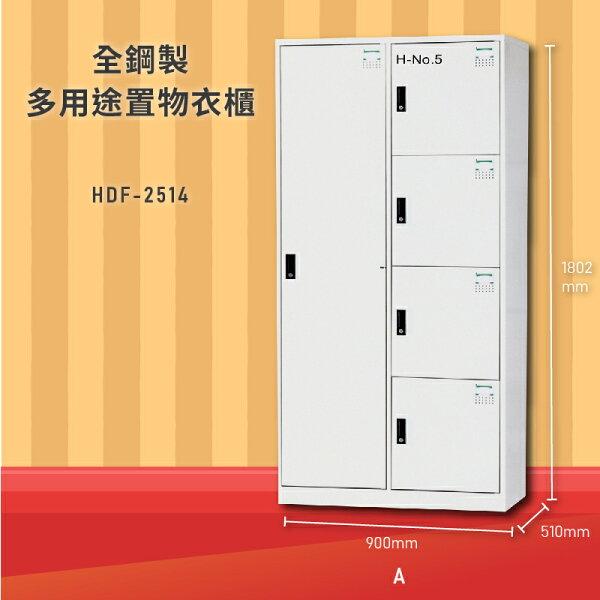 台灣品牌NO.1【大富】HDF-2514全鋼製多用途置物衣櫃置物櫃收納櫃員工櫃衣櫃台灣製造