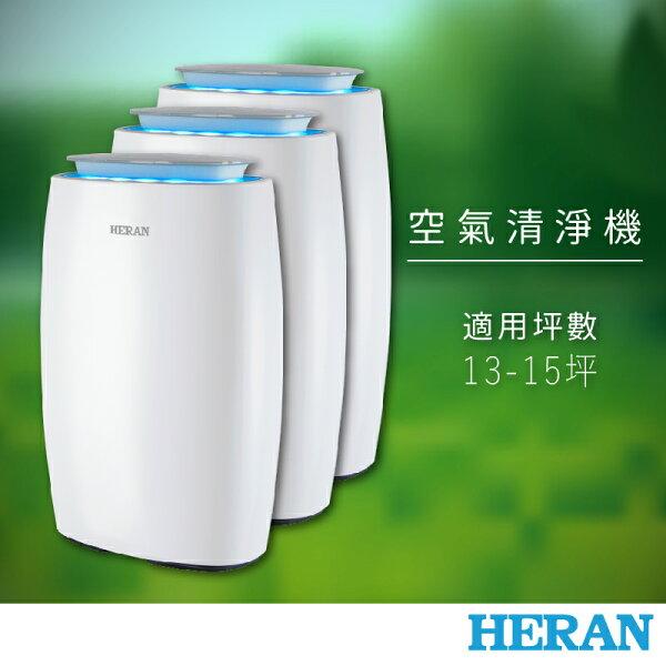 凍一夏~量販三台~【HERAN禾聯】HAP-330M1空氣清淨機偵測PM2.5偵測異味過敏除塵防空汙