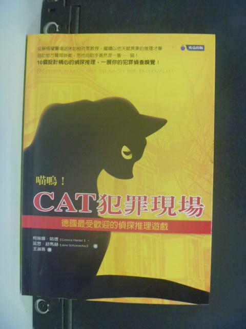 【書寶二手書T5/一般小說_HIM】喵嗚CAT犯罪現場_王淑燕, 柯琳娜.哈