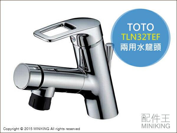 【配件王】日本代購 TOTO TLN32TEF 兩用 可伸縮 水龍頭 浴室用 洗手台 臉盆龍頭 水龍頭 可廚房用 防噴水