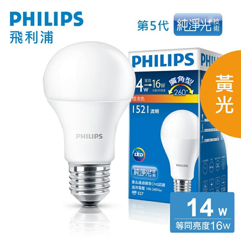 """【飛利浦 PHILIPS LIGHTING】14W(1521lm)廣角LED燈泡(第5代)-黃光3000K全電壓  """" title=""""    【飛利浦 PHILIPS LIGHTING】14W(1521lm)廣角LED燈泡(第5代)-黃光3000K全電壓  """"></a></p> <td> <td><a href="""