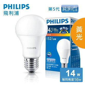 【飛利浦 PHILIPS LIGHTING】14W(1521lm)廣角LED燈泡(第5代)-黃光3000K全電壓