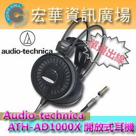 <br/><br/>  鐵三角 audio-technica ATH-AD1000X AIR DYNAMIC 開放式耳機 (鐵三角公司貨)<br/><br/>
