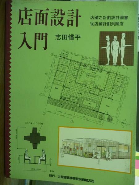 【書寶二手書T1/建築_PNB】店面設計入門_志田慣平