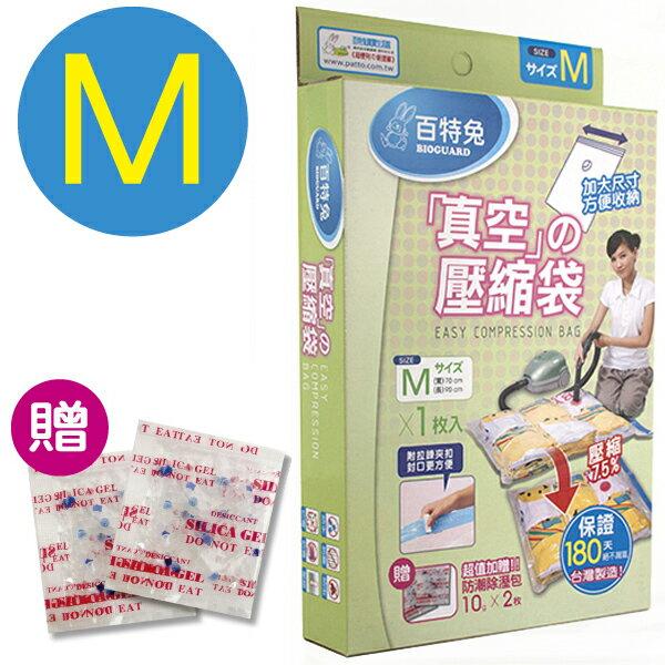 百特兔衣物棉被壓縮袋M+贈除濕包 (約70x90cm) / VB7436 真空棉被壓縮袋