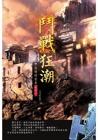 鬥戰狂潮(第七十一卷):天界之主完結篇