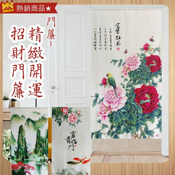 【巴芙洛】招財開運門簾-85x150cm-3色可選