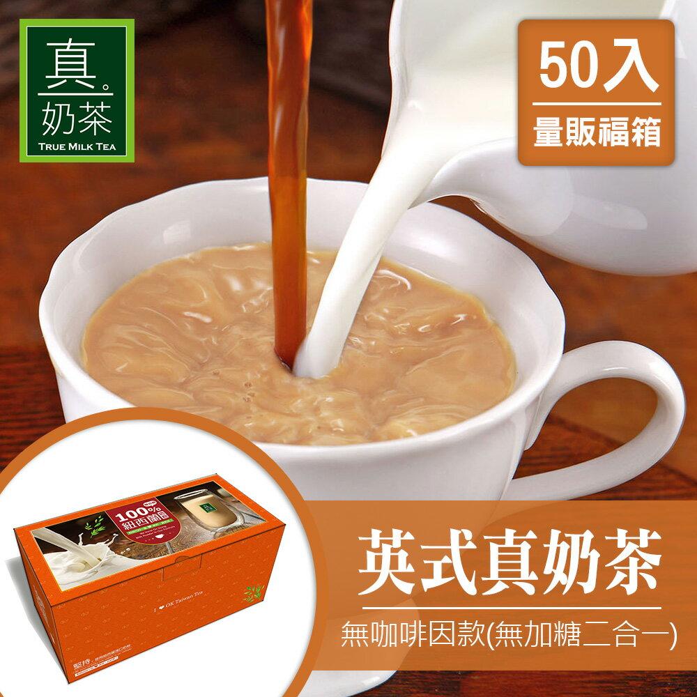 歐可茶葉 真奶茶 無咖啡因無糖款瘋狂福箱(50包 / 箱) - 限時優惠好康折扣