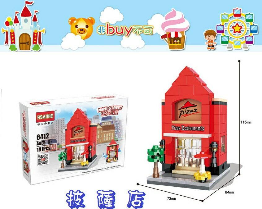 非buy不可 恒三合 迷你城市積木組 積木模型 創意模型 非樂高 兒童玩具 披薩店