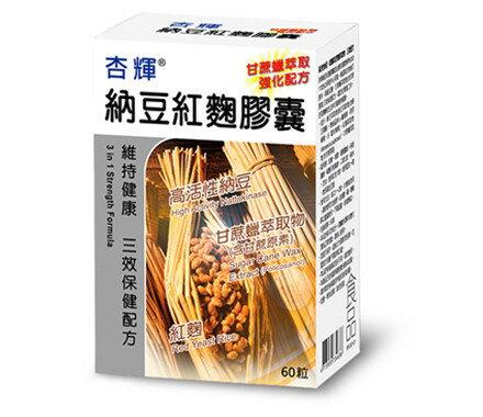 (第二件6折)杏輝納豆紅麴膠囊 60S