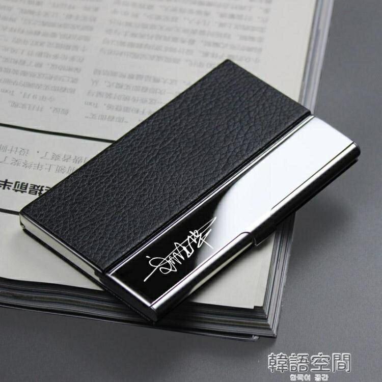 名片夾男式商務高檔 金屬簡約女式名片盒展會 韓語空間