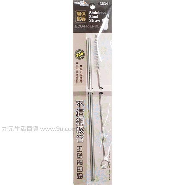 【九元生活百貨】#304不鏽鋼吸管附刷/直型 環保食器
