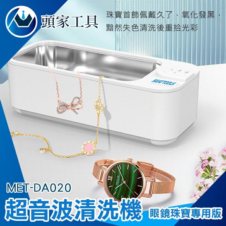 《頭家工具》超音波清洗機 MET-DA020 超聲波清洗機 牙套/假牙/刮鬍刀 360度無死角 假牙清洗 首飾清潔