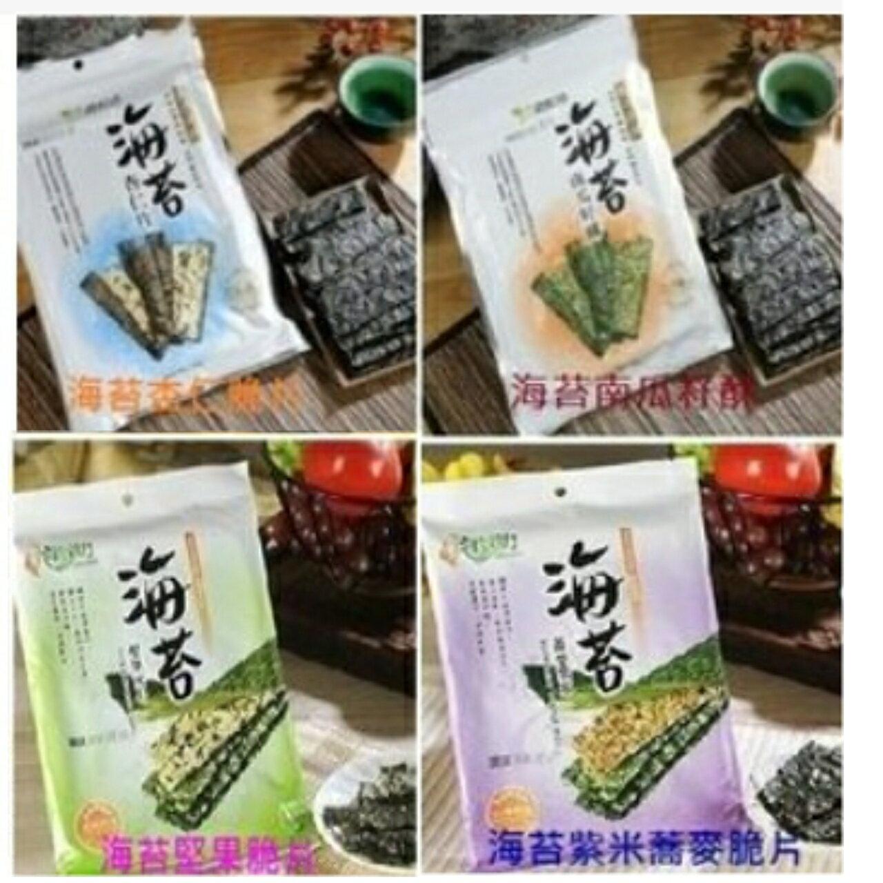 【維盛發】綜合堅果海苔脆片/海苔杏仁脆片~口味任選