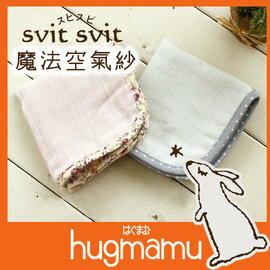 【西村媽媽】hugmamu 六層魔法空氣紗svit svit-手帕(兩件組)