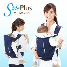 【西村媽媽】獨家代理日本LUCKY Side Plus 3WAY 3D立體網眼腰帶型背帶 (All Mesh版)