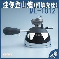 可傑 Mila 登山爐電子單爐 ML-1012 迷你登山爐 (附填充座) 登山爐 咖啡專用爐台 輕巧好攜帶 烹煮咖啡