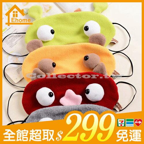 ✤宜家299超取免運✤卡通護眼大眼睛怪獸遮光睡眠眼罩 (無冰熱敷墊) 遊戲 舞台效果 道具