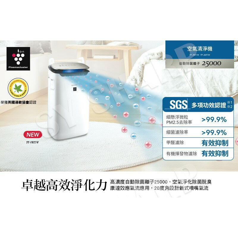 SHARP 夏普 15坪自動除菌離子空氣清淨機 FP-J60T-W