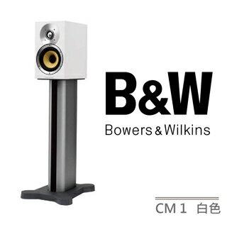 【Bowers & Wilkins】CM1 書架型喇叭 / B&W CM Series