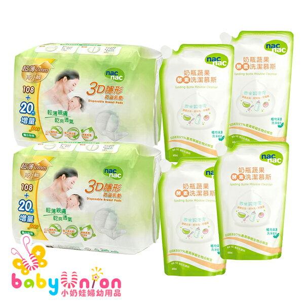 【暢貨特賣】nacnac-3D隱形防溢乳墊256入+奶瓶蔬果酵素洗潔慕斯4補充包