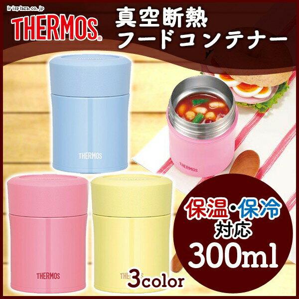【預購】 日本進口 Thermos 300ml 悶燒罐 保溫罐 不鏽鋼真空保溫杯 真空燜燒杯 保溫瓶 JBJ-302 【星野生活王】