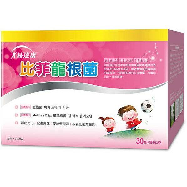 【本月品牌滿$4000再送比菲龍根菌1盒(30包)】台灣【易達康】比菲龍根菌(韓國)(30包入)