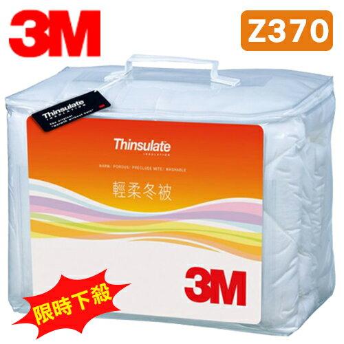 【原廠速出】3M 暖冬被 標準雙人 Z370/NZ370 (棉被 被子 暖被 防螨 防蹣 透氣 保暖)